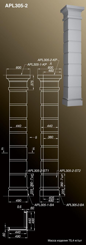APL305-2